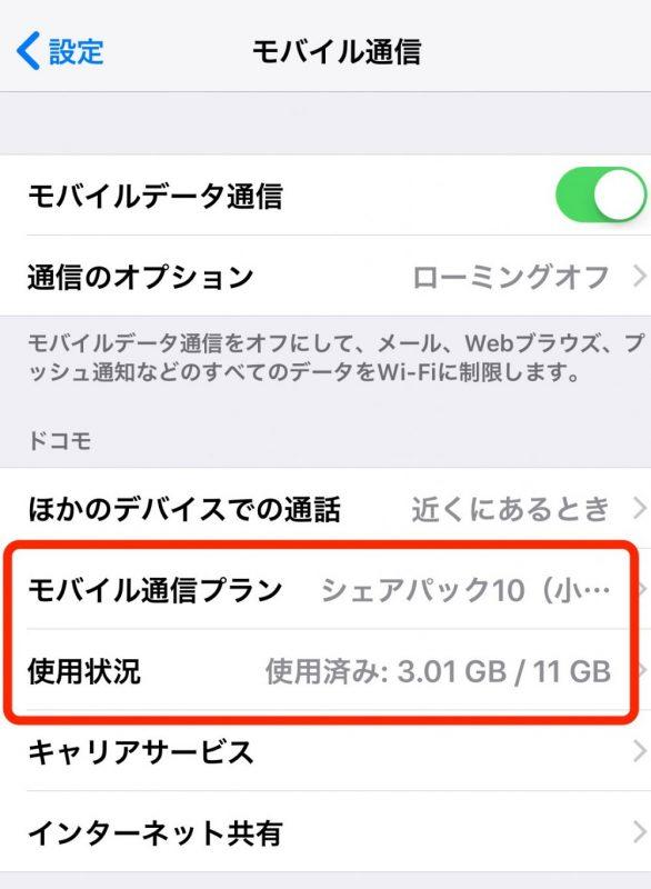 量 通信 iphone 確認 データ