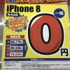 量販店比較!iPhone 8 一括0円の機種変更はエディオンが一番お得だった訳